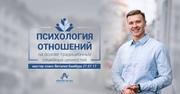 «Психология отношений» мастер-класс Виталия Бамбура в Минске