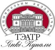 Билет в Купаловский театр на спектакль ART