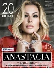 2 билета на концерт ANASTACIA 20.11.2018 по цене одного